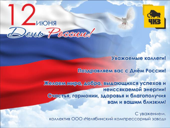 Поздравления к дню россии администрация