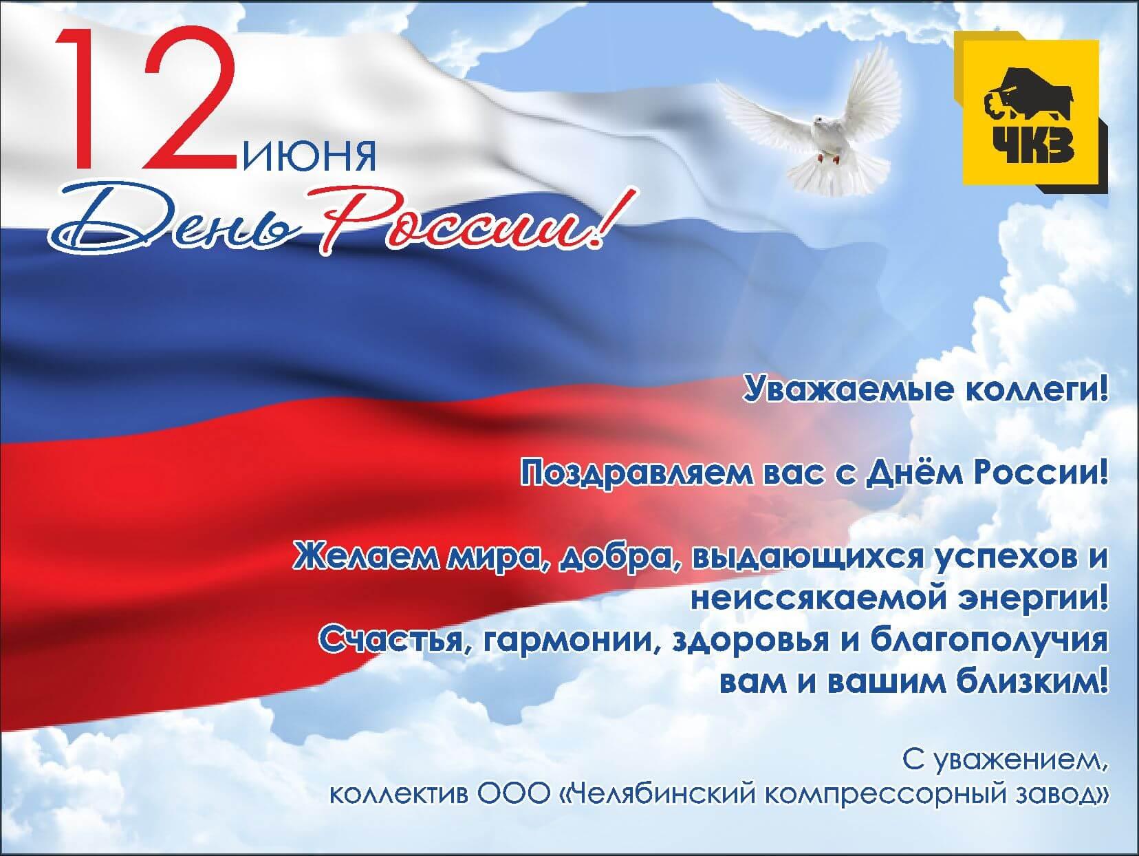моем телефоне поздравления россиянам в прозе стоматологические