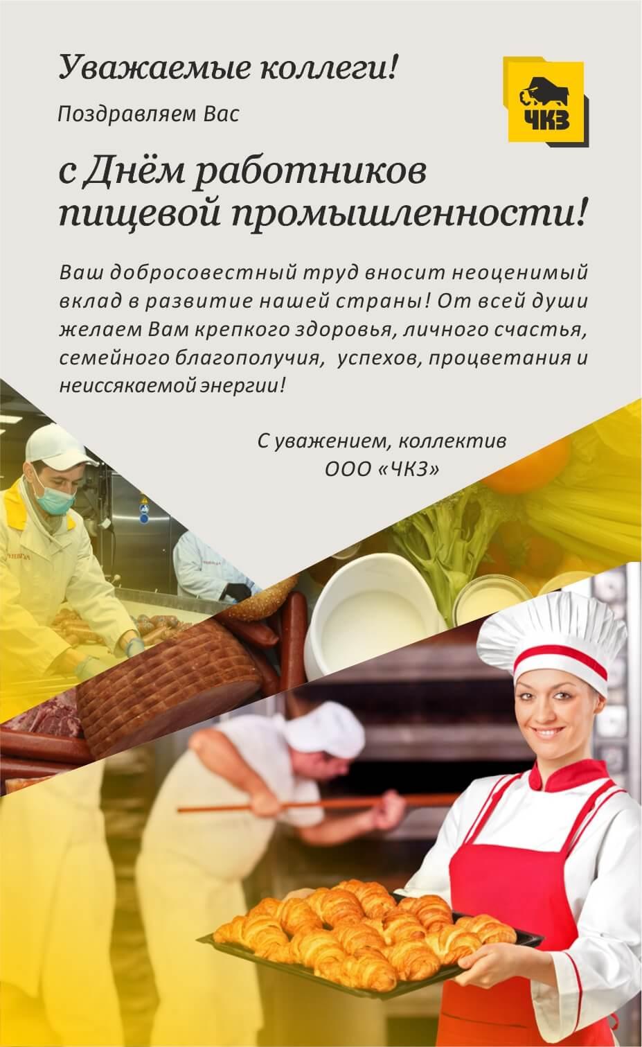 Поздравления в день работников пищевой промышленности 2018 59
