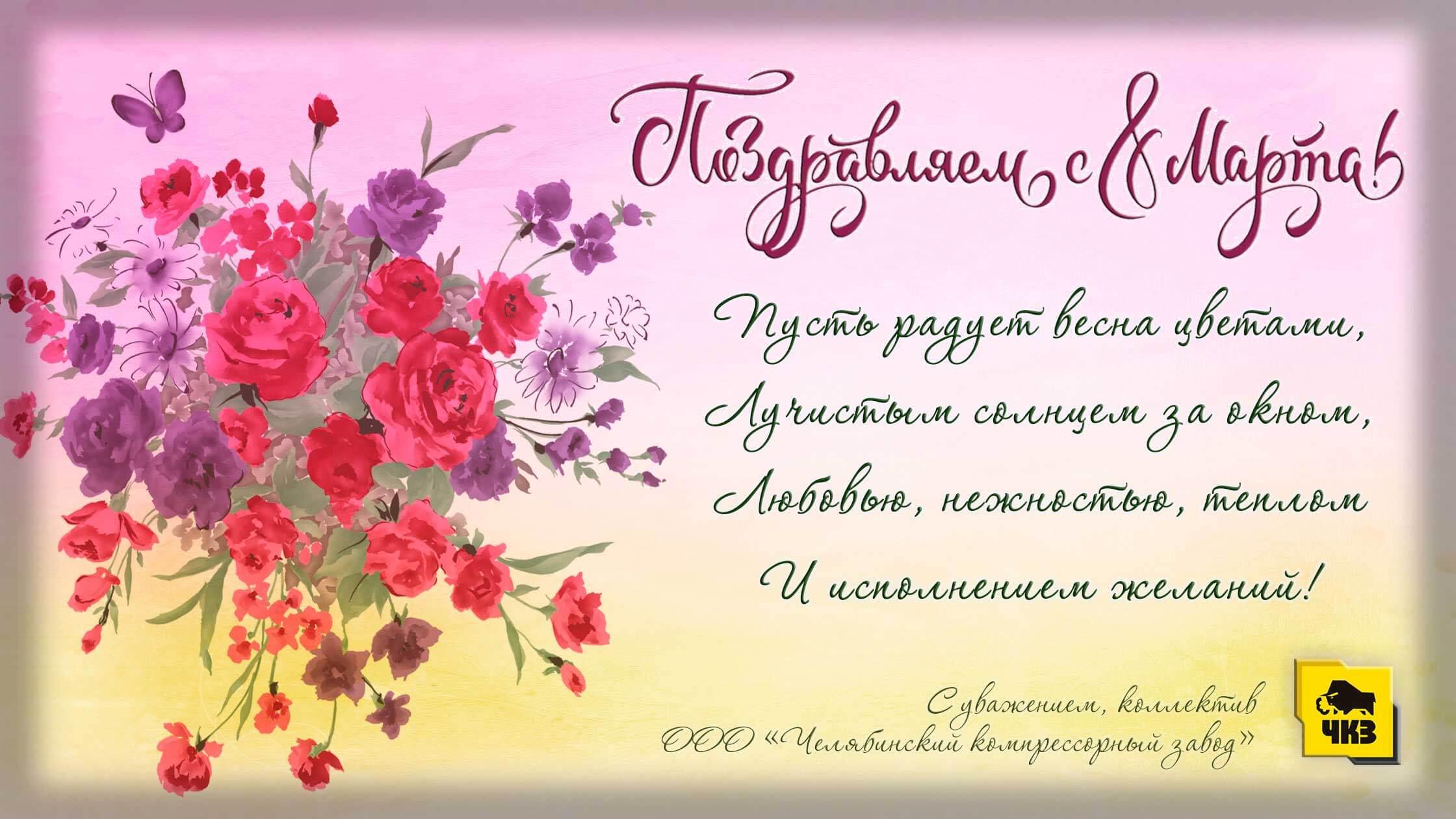 Женскому коллективу 16