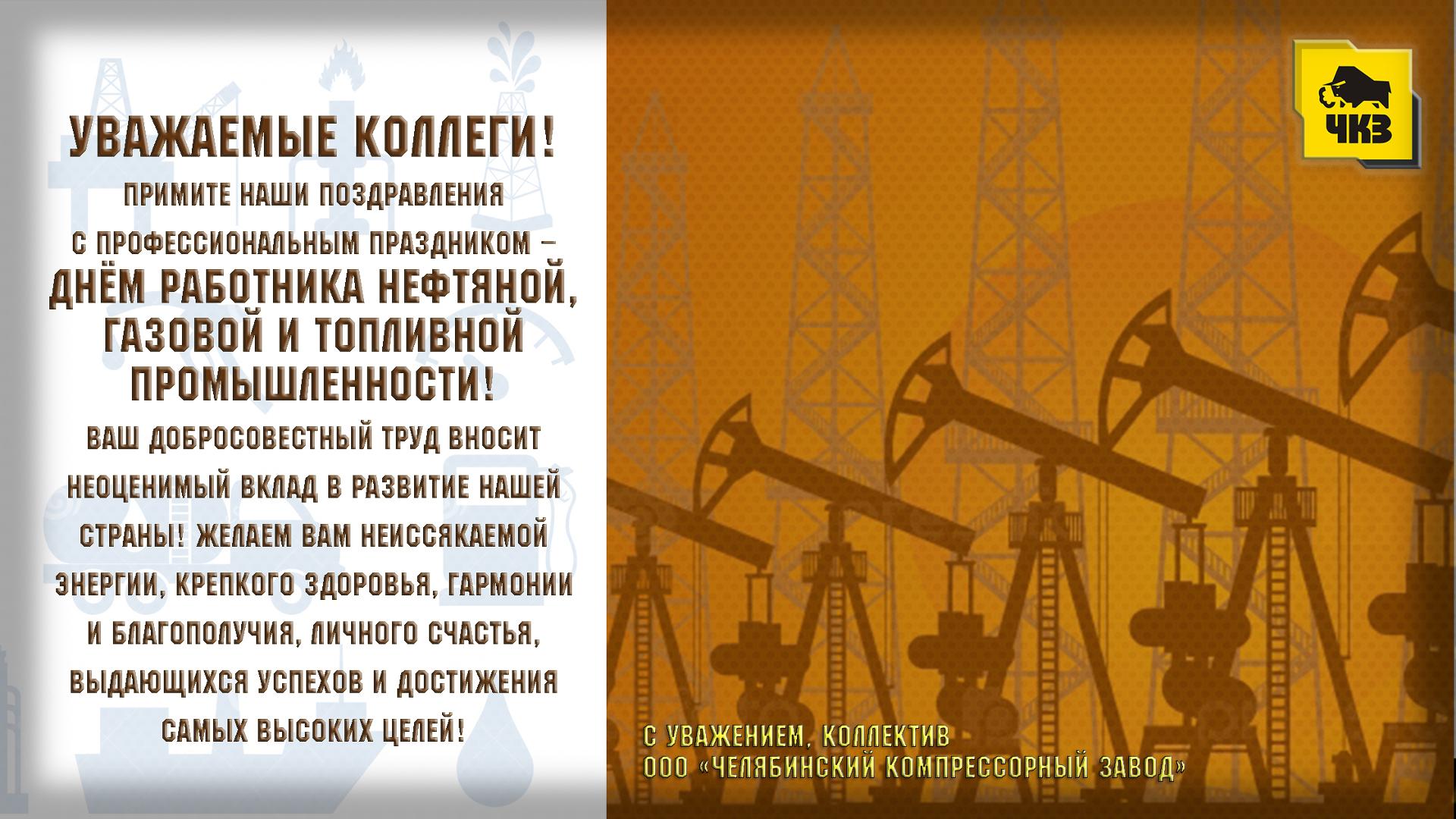 День работников нефтяной и газовой промышленности открытка