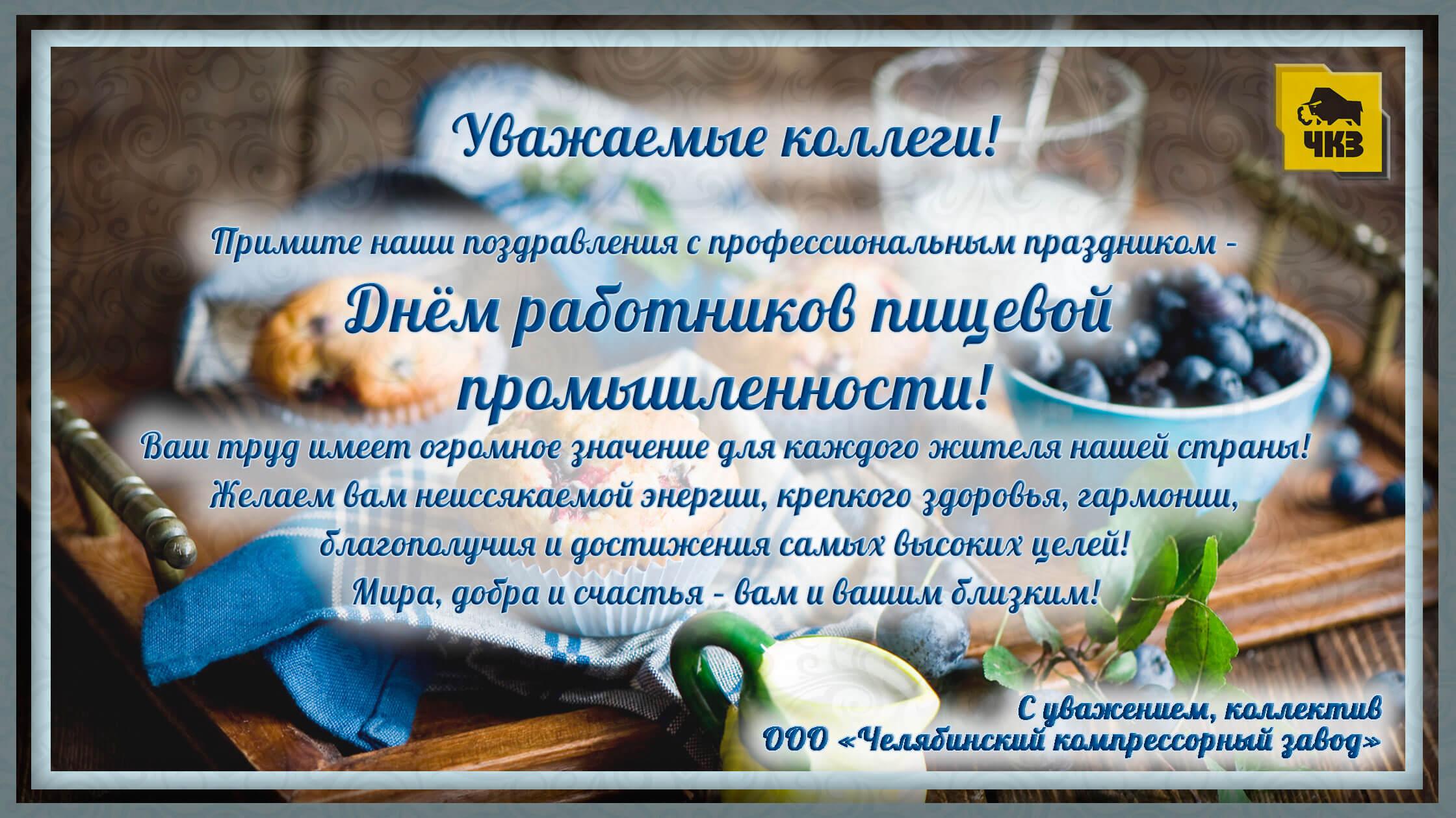 Поздравление с днем рождения для пекаря