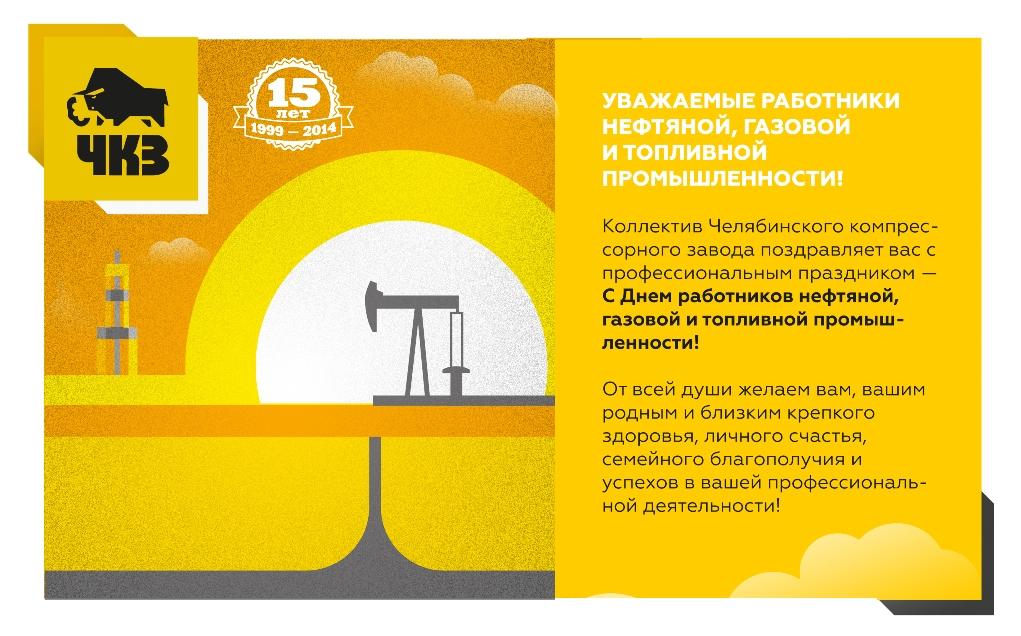 С днем топливной промышленности поздравления